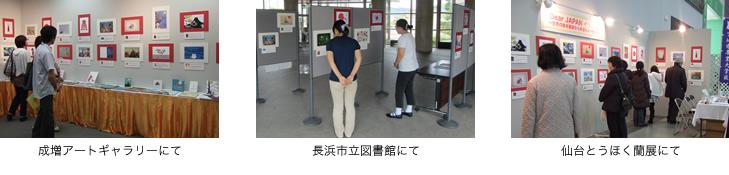 dear-japan-event3